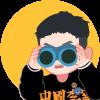 南宁啊欢(2422144943)